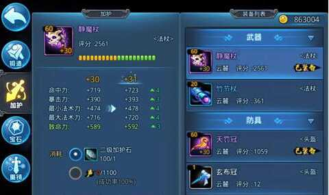 玩家宝石等级达到72级可以让武器发光,那么天下hd武器发光效果是怎样