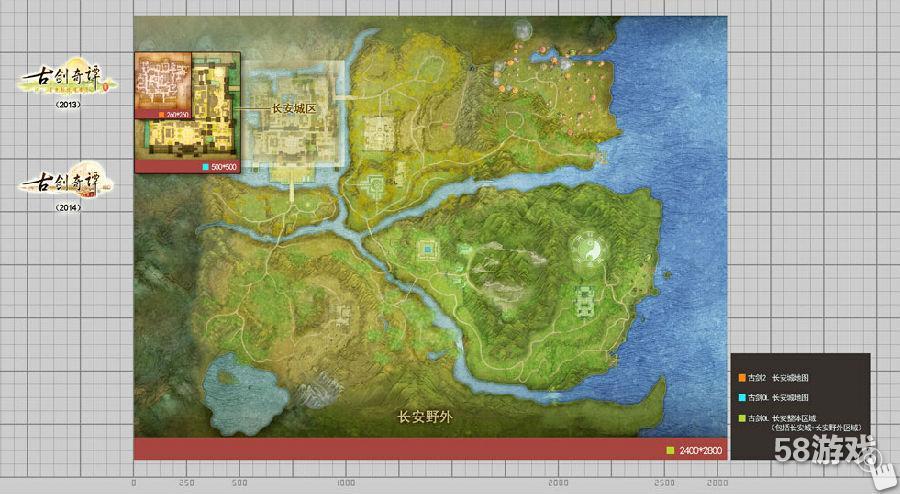 《古剑奇谭》历代长安地图对比