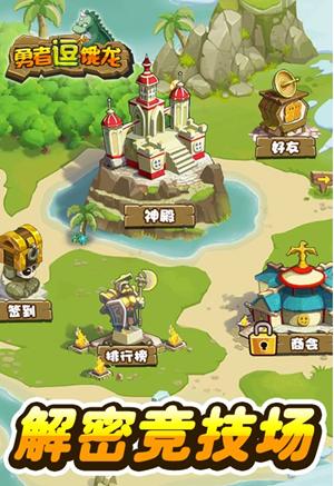 rpg冒险游戏《勇者逗饿龙》解密竞技场.png