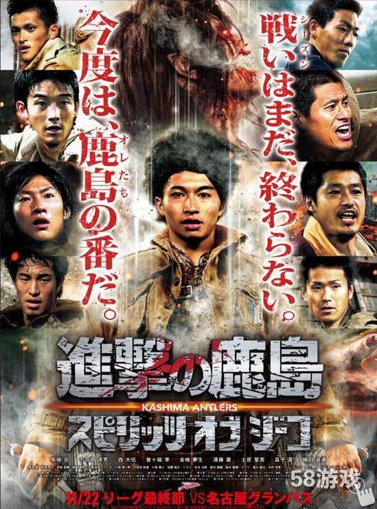 日本鹿岛足球队员现身《进击的巨人》电影宣传海报