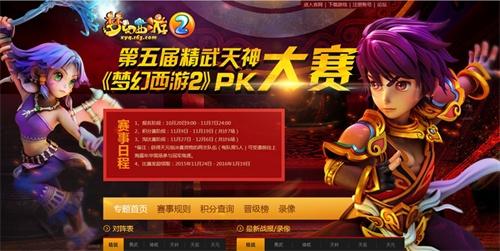 给你好玩!《梦幻西游2》嘉年华宣传视频曝光