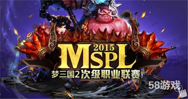 梦三国2 MPL某职业战队重组 参战MSPL