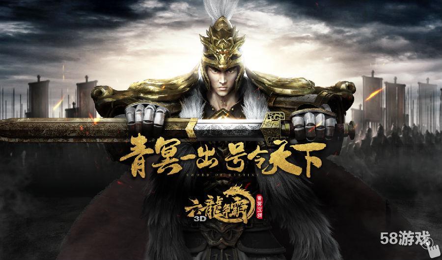 《六龙争霸3d》联姻《卧虎藏龙Ⅱ青冥宝剑》