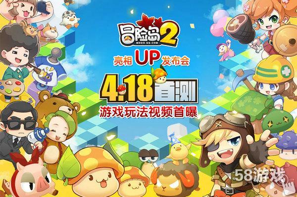 冒险岛2亮相up发布会4.18首测 游戏玩法视频首曝