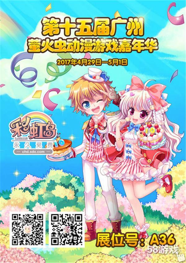 《彩虹岛》十周年广州狂欢趴 届时降临萤火虫