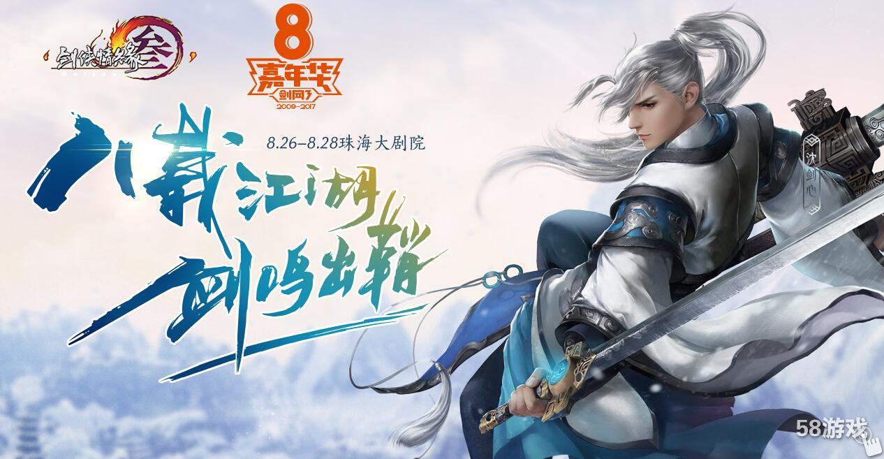 剑网三8月24日更新公告 八周年披风奖励上线