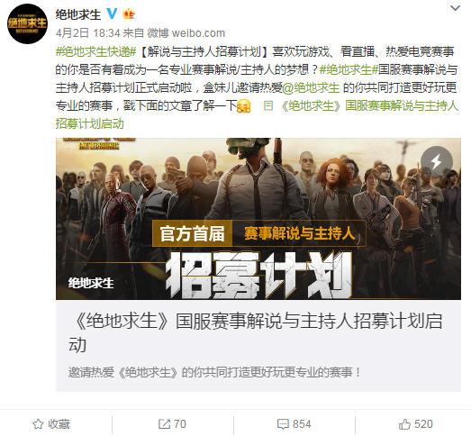 4月2日,《绝地求生》国服官方微博发布公告:《绝地求生》国服赛事