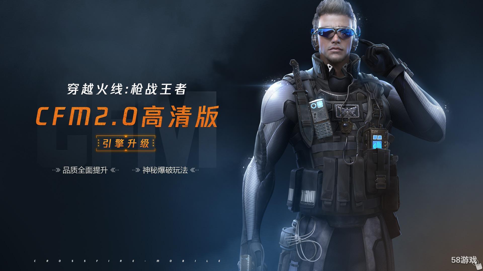 改写枪战进化论 cfm2.0焕新发布!
