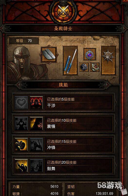暗黑3猎魔人娜套单刷宝石之装备随从选择指南