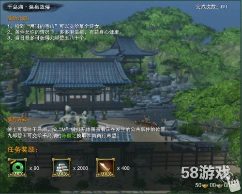剑网3千岛湖公共事件温泉抗倭图文教学