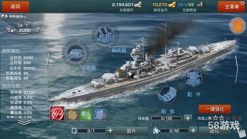 战舰世界游戏盘点 那些未登场的历史名舰