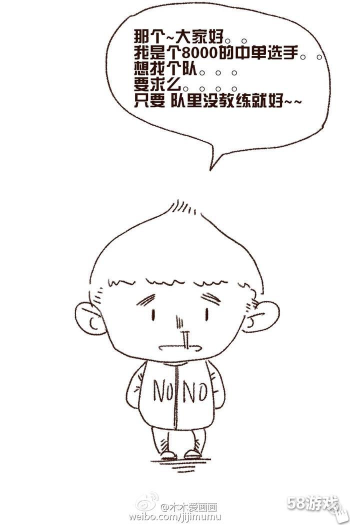 木木漫画《七神传》护国神7