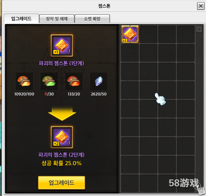 冒险岛2韩服宝石版本更新 宝石系统开放功能详解