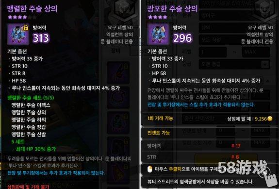 冒险岛2韩服新装备介绍 新狂暴套可交易获得方式