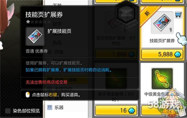 冒险岛2技能页扩展券 一键切换战斗形态    首先,技能页扩展券在蘑菇