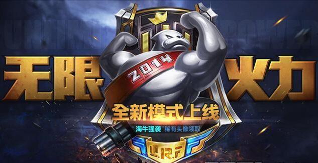 《英雄联盟》无限火力模式再开放:召唤师峡谷乱斗